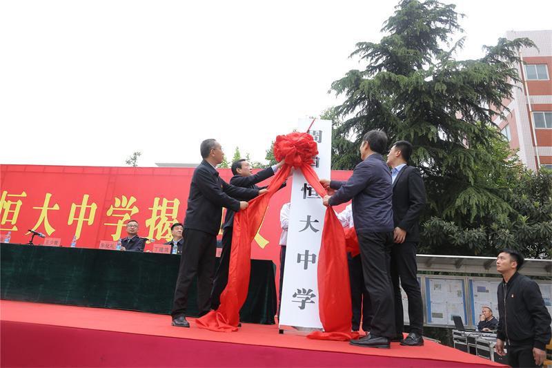热烈庆祝周口恒大中学揭牌仪式隆重举行