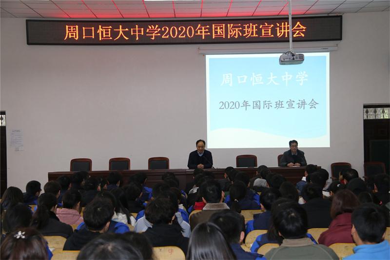 我校召开2020年留学宣讲会